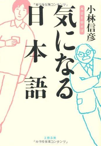 Download Ki ni naru nihongo ebook