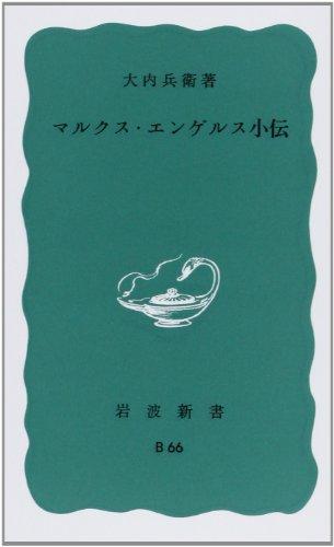 マルクス・エンゲルス小伝 (岩波新書 青版 543)