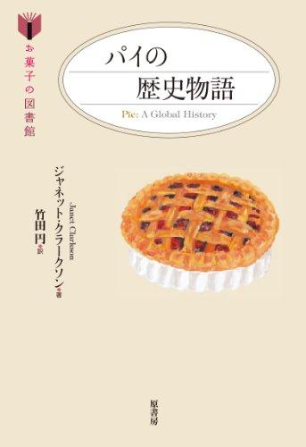 パイの歴史物語 (お菓子の図書館)