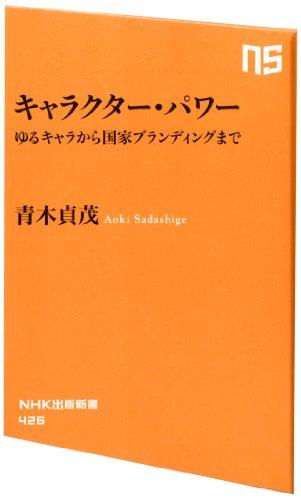 キャラクター・パワー―ゆるキャラから国家ブランディングまで (NHK出版新書 426)