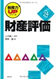 財産評価〈平成24年度版〉 (税務力UPシリーズ)