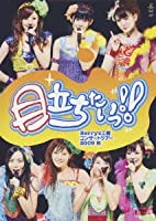Berryz工房コンサートツアー2009秋目立ちたいっ!!の商品画像