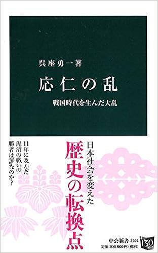 応仁の乱 - 戦国時代を生んだ大乱 (中公新書) 新書
