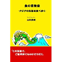 Adventure of the meal (Japanese Edition)