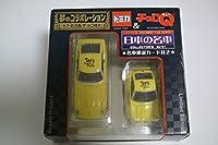 日産 フェアレディZ S30(イエロー) 2台セット 「トミカ&チョロQ 日本の名車 No.1」 トイズドリームプロジェクト限定の商品画像