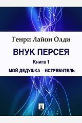 Внук Персея. Книга 1. Мой дедушка – Истребитель (Russian Edition) Kindle Edition