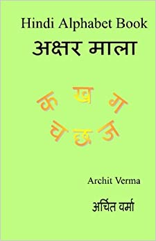 Book Hindi Alphabet Book: Ka Kha Ga: Volume 1