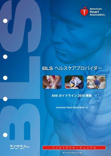 BLSヘルスケアプロバイダーインストラクターマニュアル AHAガイドライン2010準拠