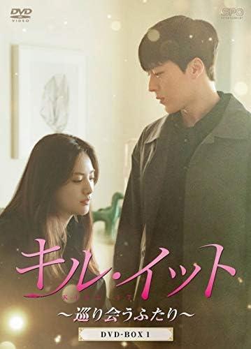 [DVD] キル・イット~巡り会うふたり~ DVD-BOX1