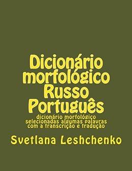 Dicionário morfológico Russo Português (morphological dictionaries Livro 6) por [Leshchenko, Svetlana]