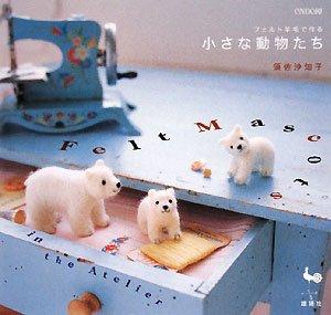 フェルト羊毛で作る小さな動物たち