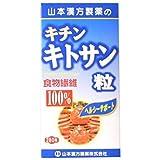 【山本漢方製薬】キチンキトサン粒 100% 280粒 ×3個セット