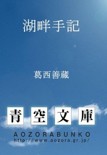 湖畔手記 (青空文庫POD)