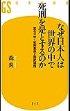 なぜ日本人は世界の中で死刑を是とするのか 変わりゆく死刑基準と国民感情 (幻冬舎新書)