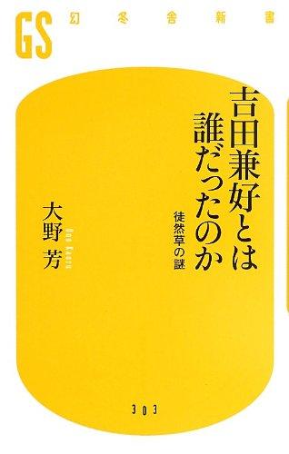 吉田兼好とは誰だったのか 徒然草の謎 (幻冬舎新書)
