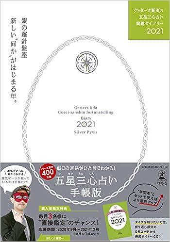 銀 の 羅針盤 2021