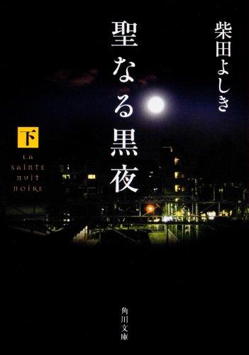 聖なる黒夜〈下〉 (角川文庫)