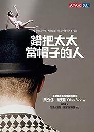 錯把太太當帽子的人: The Man Who Mistook His Wife for a Hat (Traditional Chinese Edition)