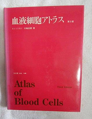 血液細胞アトラス 改訂第3版 感...