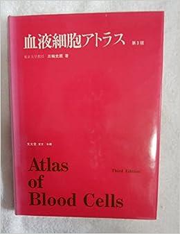 血液細胞アトラス 改訂第3版 | ...