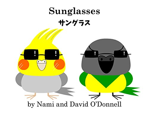 Sunglasses サングラス: A Parrot Story in English and Japanese (Belle and Lulu Book - Sunglasses Japanese