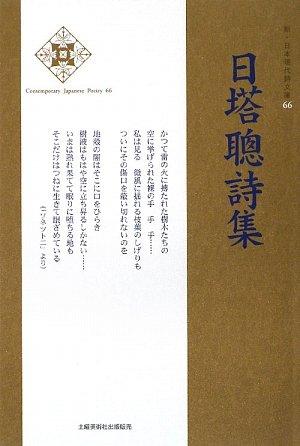日塔聰詩集 (新・日本現代詩文庫)