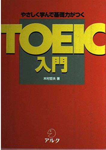 TOEIC入門―やさしく学んで基礎力がつく