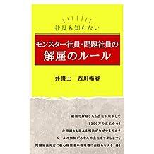 syatyoumoshiranai monsuta-syainn mondaisyainn no kaiko no ru-ru (Japanese Edition)