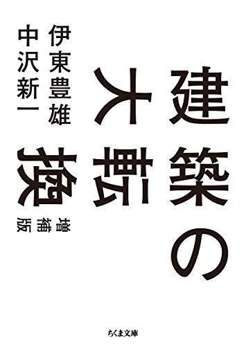 建築の大転換 増補版 (ちくま文庫)