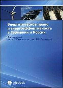 Energeticheskoe pravo i energoeffektivnost v Germanii i Rossii