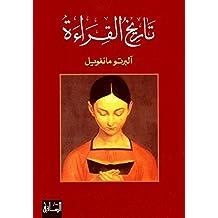 تاريخ القراءة (Arabic Edition)