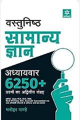 Vastunistha Samanya Gyan Adhyaywar 6250+ Prashno ka Adwitiya Sangrah Paperback