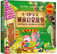 0-3 years old baby Enlightenment bedtime story: a good habit Tale (US-painted version)(Chinese Edition) PDF