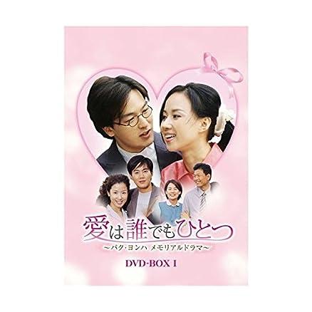 愛は誰でもひとつ パク・ヨンハ メモリアルドラマ DVD 全26巻 字幕 [