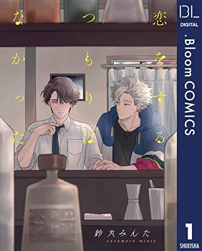 【単話売】恋をするつもりはなかった 1 (ドットブルームコミックスDIGITAL)