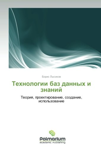 Tekhnologii baz dannykh i znaniy: Teoriya, proektirovanie, sozdanie, ispol'zovanie (Russian Edition) PDF