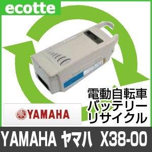 【お預かりして再生】 X38-00 YAMAHA ヤマハ 電動自転車 バッテリー リサイクル サービス Li-ion   B00H95JI16
