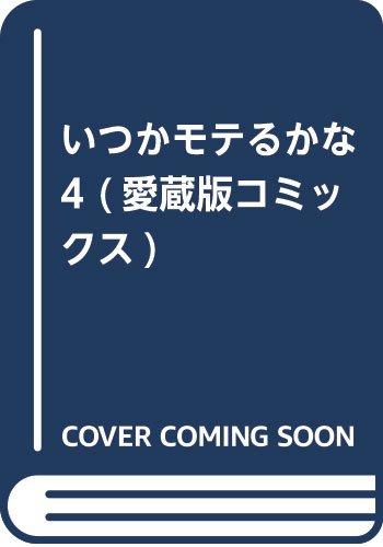いつかモテるかな 4 (グランドジャンプ愛蔵版コミックス)