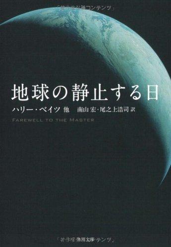 地球の静止する日 (角川文庫)