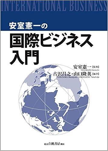 安室憲一監修 古沢昌之・山口隆英編著『安室憲一の国際ビジネス入門』