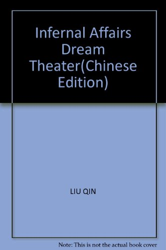 Infernal Affairs Dream Theater(Chinese Edition)