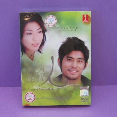 Always the Two of Us (Itsumo Futari De): Japanese TV Series English Sub NTSC All