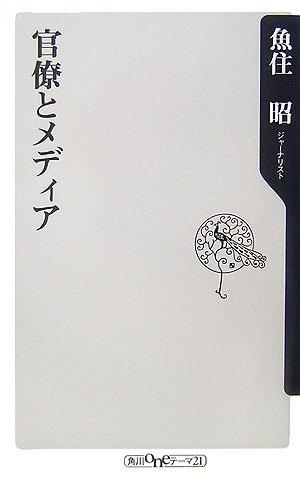 官僚とメディア (角川oneテーマ21 A 62)
