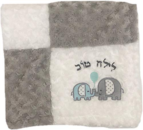 (Jewish Baby Gift Mommy & Me Elephants Applique White & Grey Blanket, Embroidery Hebrew Letters Layla Tov (Good Night) Blanket. Jewish Baby Blanket, Bris Gift, Judaica Baby Blanket, Jewish Baby Gift)