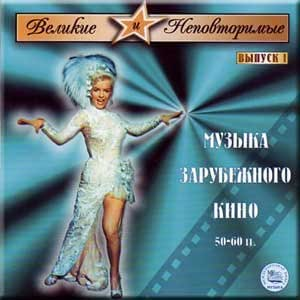 Muzyka Zarubezhnogo Kino 50-60-x Godov. Vypusk 1 / International Film Music of 50's - 60's