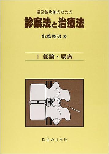 開業鍼灸師のための診察法と治療...