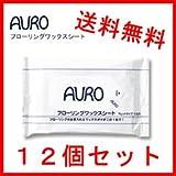 AURO フローリングワックスシート 12個セット(120枚) 10枚×12袋 天然おそうじ洗剤