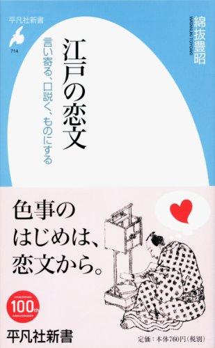 江戸の恋文: 言い寄る、口説く、ものにする (平凡社新書)