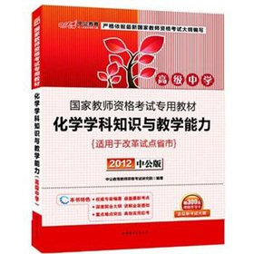 Download In the public version of the 2012 National Teacher Qualification Examination: senior high school chemistry subject knowledge and teaching ability (gift value of $ 300 Book Value Card)(Chinese Edition) pdf
