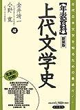 年表資料 上代文学史―古代日本文学を知るための最適ガイド。